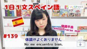1日1文スペイン語(#139) - 体調がよくありません