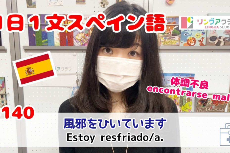 1日1文スペイン語(#140) - 風邪をひいています