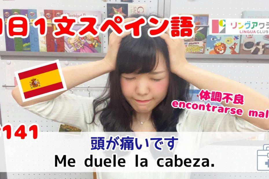 1日1文スペイン語(#141) - 頭が痛いです