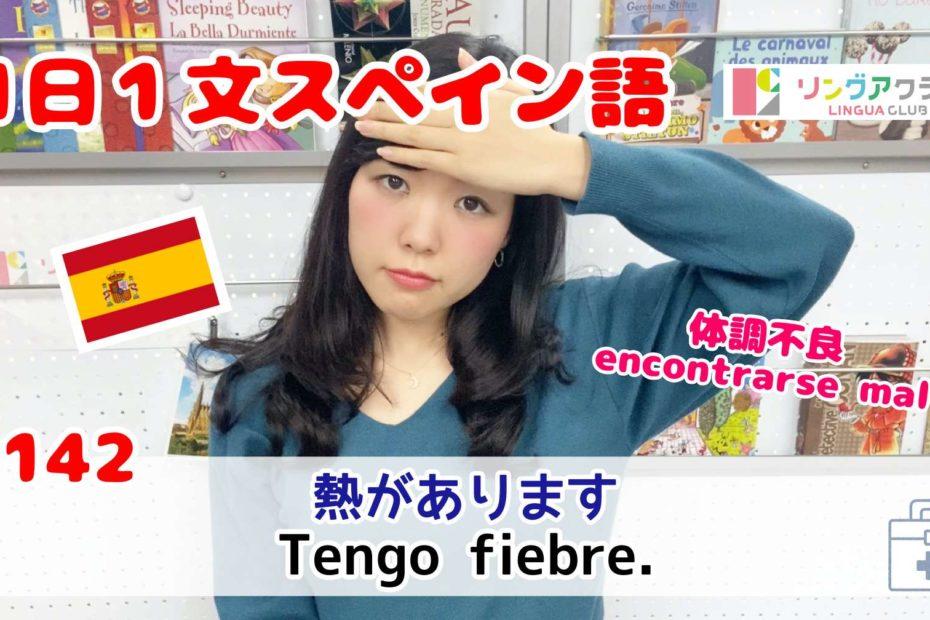 1日1文スペイン語(#142) - 熱があります