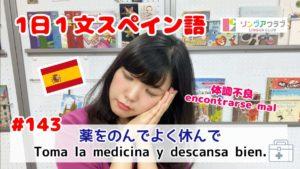 1日1文スペイン語(#143) - 薬をのんでよく休んで