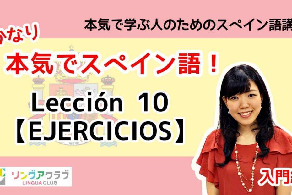 leccion10【ejercicios】