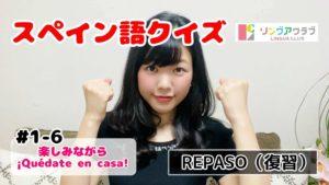 【スペイン語クイズ REPASO#1-6】楽しみながら ¡Quédate en casa! - 1〜6の復習回