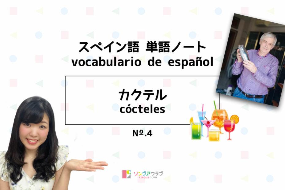 【スペイン語ノート #4】カクテルの名前(8種類)