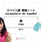 【スペイン語ノート #5】服の名前:ropa
