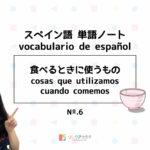 【スペイン語ノート #6】食べるときに使うもの:cosas que utilizamos cuando comemos